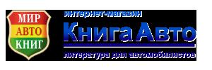 """�?нтернет-магазин """"Книга Авто.ру"""" - литература для автомобилистов"""